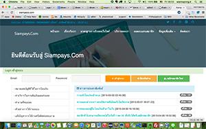 siampays.com