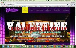 valentineband.com