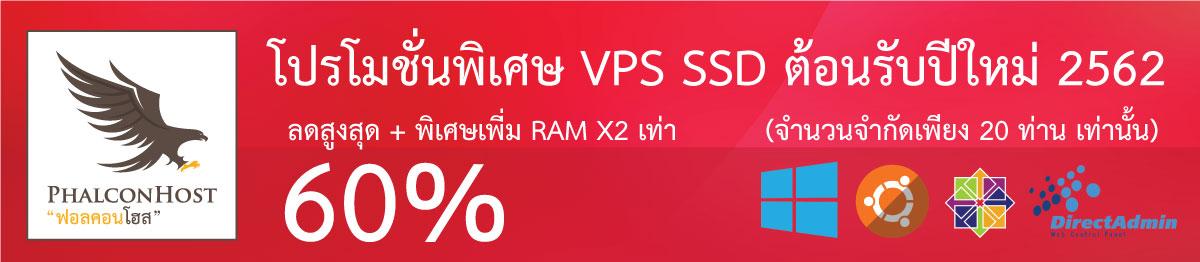 โปรโมชั่นพิเศษ แห่งปี ลดสูงสุด 60% + แถมฟรี RAM x2