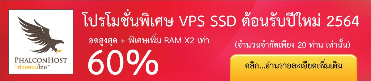 โปรโมชั่นพิเศษ ต้อนรับปีใหม่ 2564 ลดสูงสุด 60% + แถมฟรี RAM x2