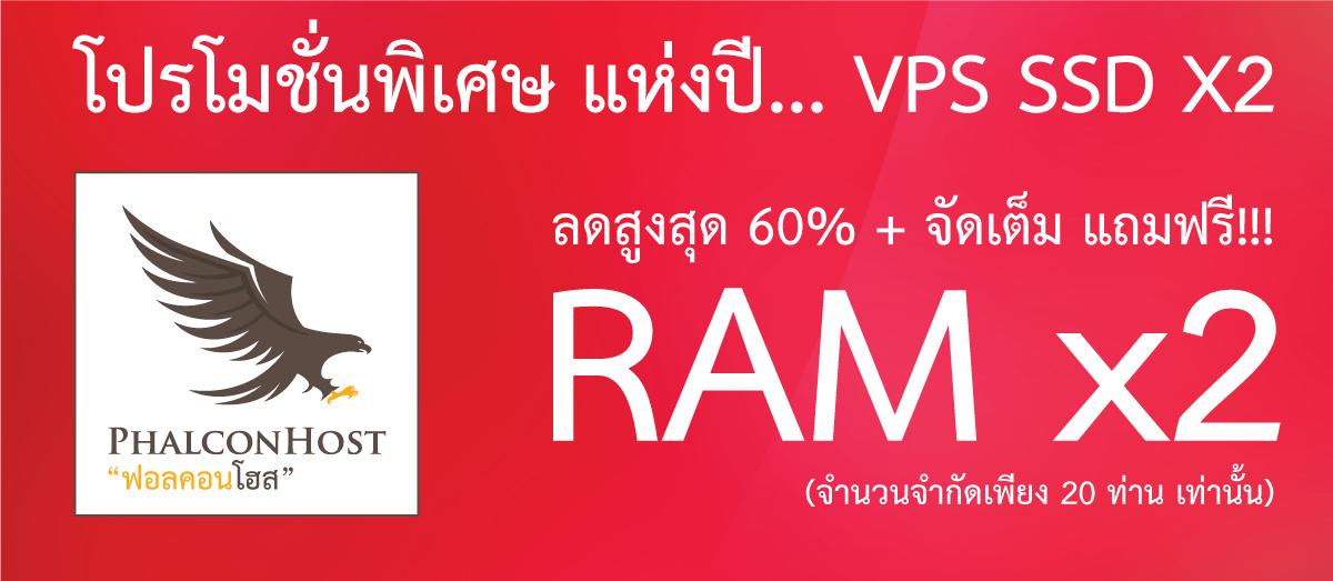 โปรโมชั่นพิเศษ แห่งปี ลดสูงสุด 60% + แถมฟรี RAM X2 เท่า