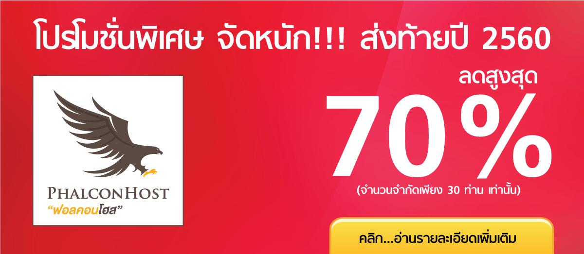 โปรโมชั่นพิเศษ จัดหนัก!!! ส่งท้ายปี 2560 ลดสูงสุดถึง 70%